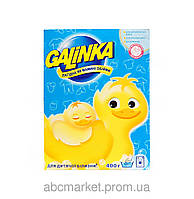 Порошок Galinka для детского белья - 400 г.