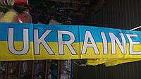 Шарф-UKRAINE-атласный.