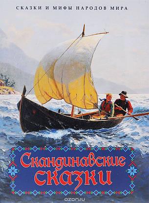 Скандинавские сказки, фото 2