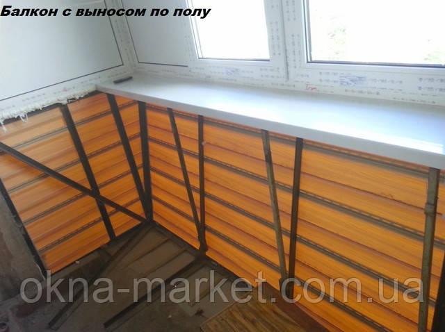 Профессиональный вынос балкона по полу