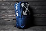 Городской рюкзак Off-white (blue/white), спортивный рюкзак Off-white, синий рюкзак Офф-Вайт, фото 2
