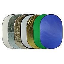 Овальный отражатель 7 в 1 рефлектор или лайт диск 100 х 150 см, фото 3
