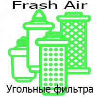 Угольные фильтры Fresh Air