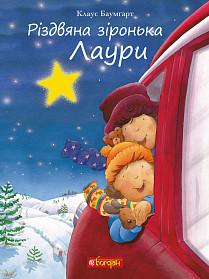 Різдвяна зіронька Лаури. Автор Клаус Баумгарт