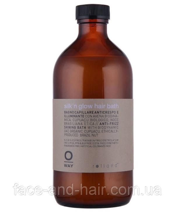 Шампунь увлажняющий для волос с антифриз эффектом Rolland Oway silk'n glow hair bath 500 мл