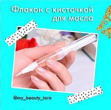 Флакон-олівець з пензликом под масло для кутикулы 2,5 мл