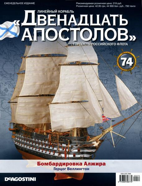 Линейный корабль «Двенадцать Апостолов» №74