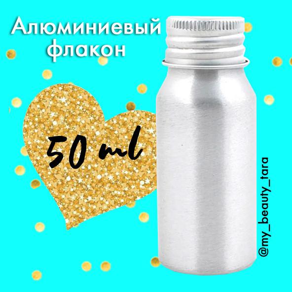 Флакон 50 мл алюмінієвий з кришкою Сільвер