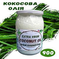 Кокосовое масло нерафинированное 900 ml.