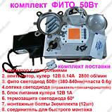 Комплект фито светильник 50Вт F, фото 2