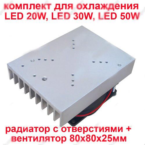 Кулер. Комплект охлаждения мощных светодиодов 50Вт / радиатор / на прожектор 50w