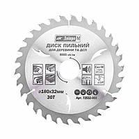 Пильный диск Дніпро-М 180 32 30Т