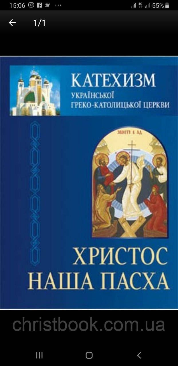 "Катехизм УГКЦ ""Христос — наша Пасха"" (тв)"