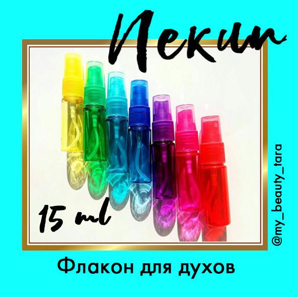 Флакон 15 мл для розливної парфумерії Пекін