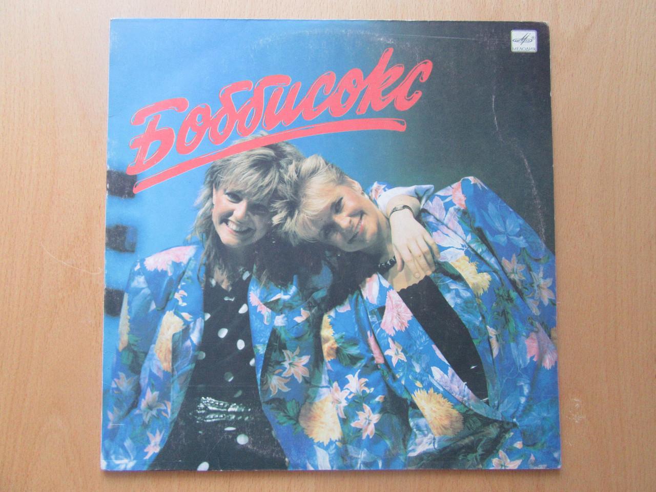 Пластинка. Ансамбль Боббисокс (Bobbysocks). Запись 1986г