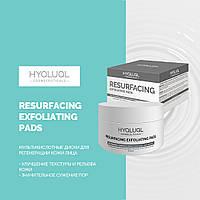 Еще одна новинка от Гиалуаль: мультикислотные диски для регенерации кожи лица