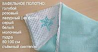 Плюшево-вафельный конверт-одеяло на выписку с кружевом и съемным синтепоном, фото 1