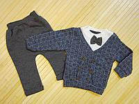Стильный костюм с бабочкой для мальчика р.6,9,12 мес