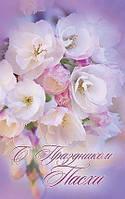 ПОБ 090 открытка одинарная