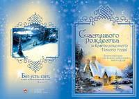 БРБ 109 открытка с конвертом