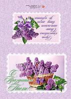 БРБ 130 открытка с конвертом