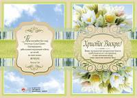 БРБ 067 открытка с конвертом