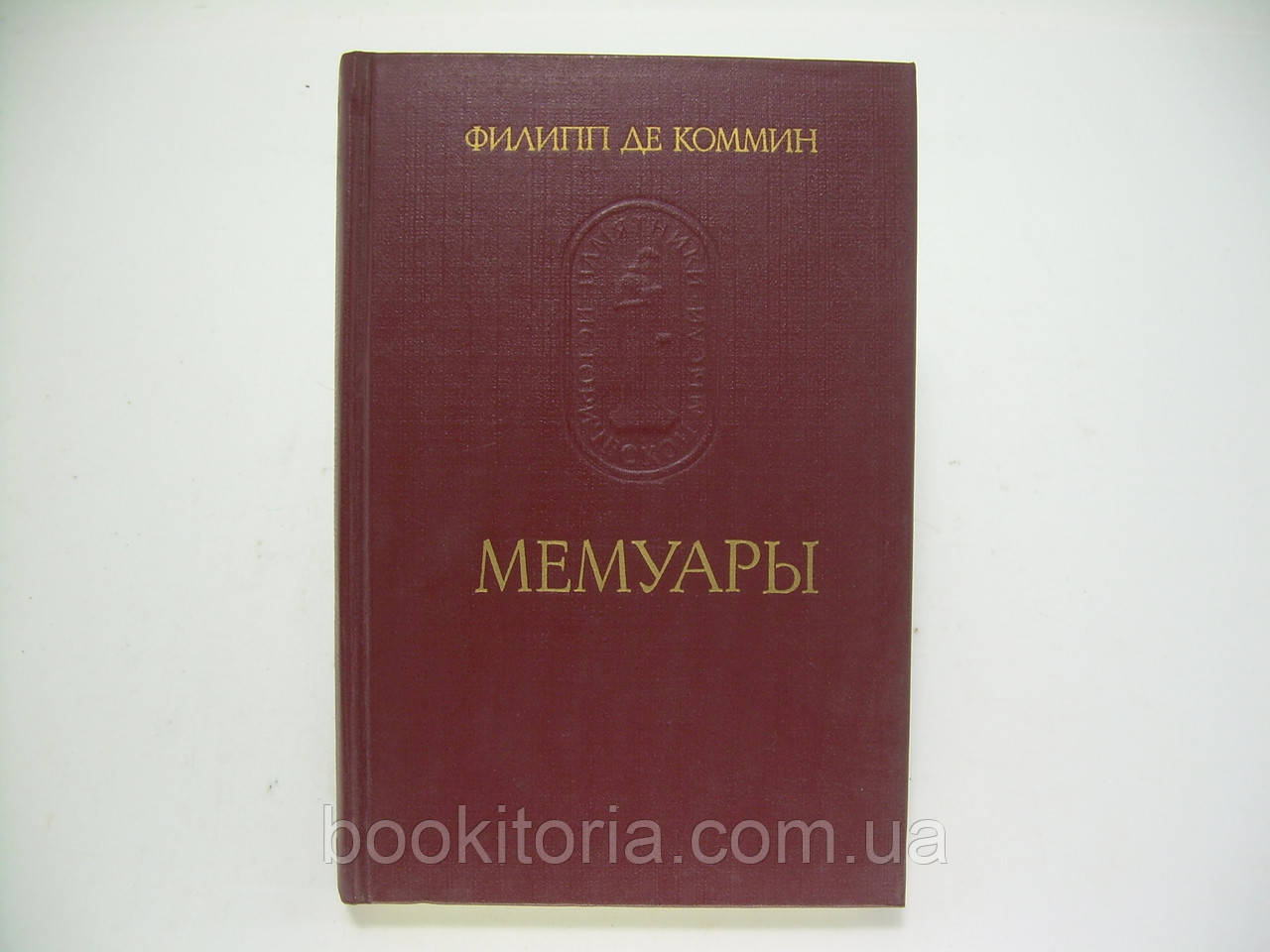 Коммин Ф. де. Мемуары (б/у).