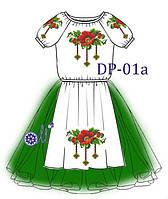 Мережка Комплект для вышивки бисером сшитый 36р. DP-01а зеленый, фото 1