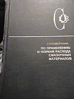 Справочник по применению и нормам расхода смазочных материалов. ред. Эминов Е.А.  Книга 2. М., 1969.