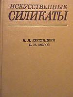 Круглицкий Н.Н. Искусственные силикаты. К., 1986.