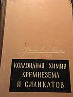 Ральф К. Айлер. Коллоидная химия кремнезёма и силикатов. М., 1959.