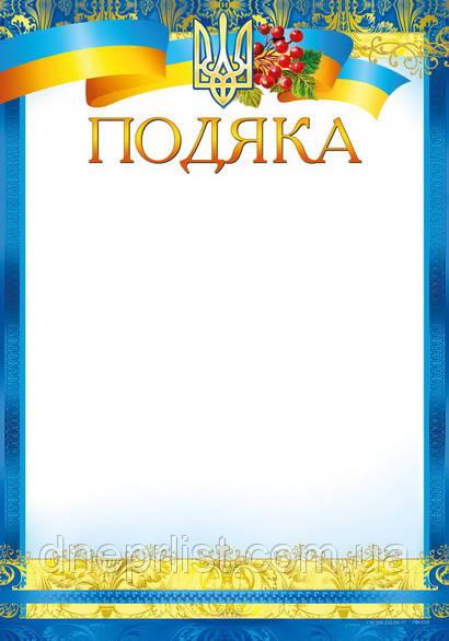 Бланк Подяка, А4 (№033)