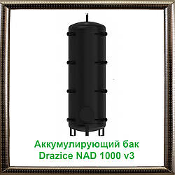 Акумулюючий бак Drazice NAD 1000 v3