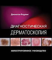 *Диагностическая дерматоскопия. Иллюстрированное руководство. Боулинг Дж. ИЗД.ПАНФИЛОВА