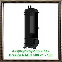 Аккумулирующий бак Drazice NADO 500 v1 - 160