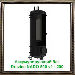 Аккумулирующий бак Drazice NADO 500 v1 - 200