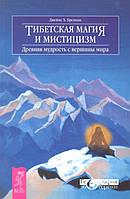 Тибетская магия и мистицизм. Древняя мудрость с вершины мира. Бреннан Д.