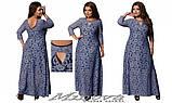Изысканное платье-макси с фигурным декольте и расклешенным подолом р. 52-60, фото 4