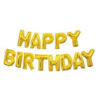 Шар фольгированный Надпись Happy Birthday золотистая