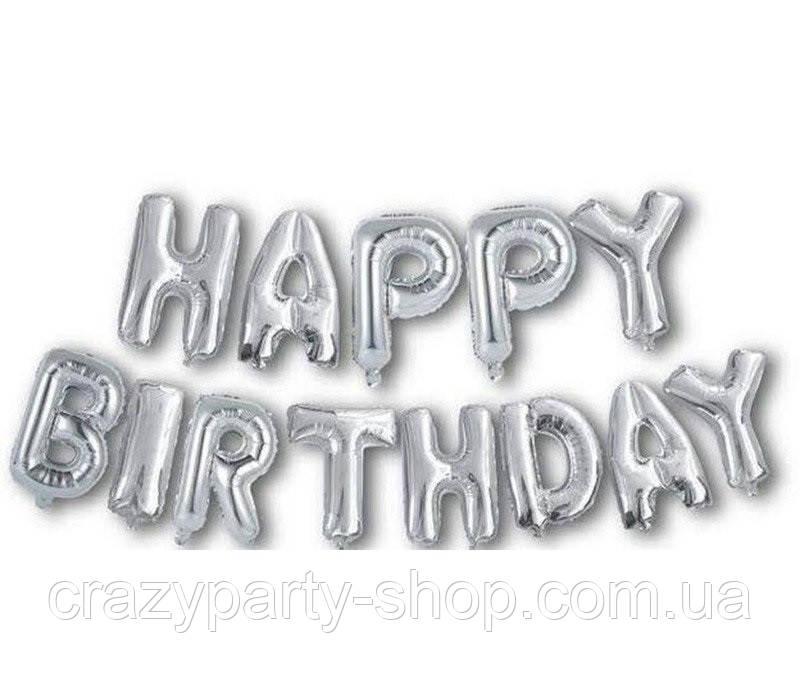 Шар фольгированный Надпись Happy Birthday серебро
