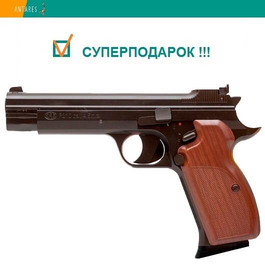 Пневматический пистолет SAS P210 Sig Sauer P210 Зиг Зауэр подвижный затвор газобаллонный CO2 120 м/с