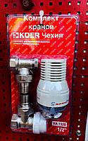 Комплект с термостатической головкой Koer Чехия 1\2 угловой + краны верх-низ !!! R470F