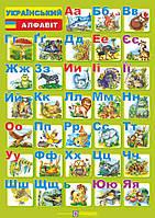 Плакат двосторонній  Український алфавіт