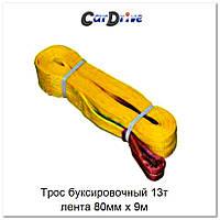 Трос-строп буксировочный ленточный 13 тонн 80мм х 9метров
