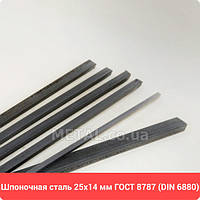 Шпоночная сталь 25х14 мм DIN 6880, ГОСТ 8787-68 - Шпоночный материал