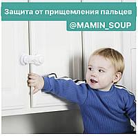 Защита от детей на ящики, для мебели ограничители блокираторы