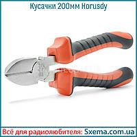 Кусачки мощные 200мм с резиновыми ручками Horusdy