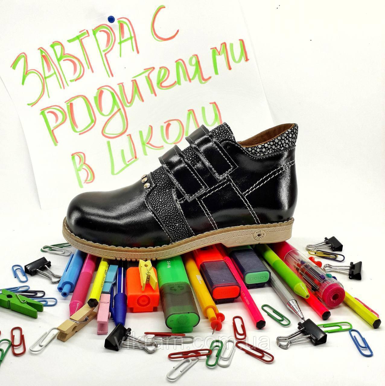 Ортопедические туфли для детей VIKRAM.ORTO c 31р по 36р