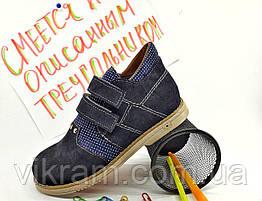 Туфли детские ортопедические для детей ДАСТИ, синие