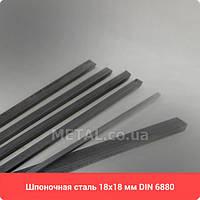 Шпоночный материал 18х18 мм DIN 6880 - Шпоночная сталь